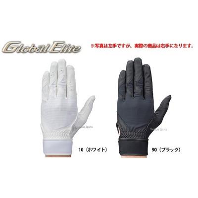 ミズノ グローバルエリート 守備手袋 守備用手袋 守備手袋 (片手用)右手 高校野球対応モデル 1EJED121