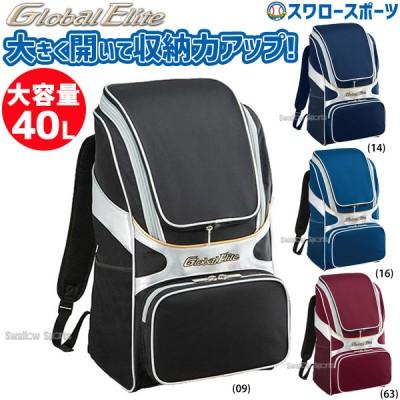 ミズノ グローバルエリート バックパック 1FJD5010 バッグ 野球用品 スワロースポーツ ■TRZ■ftd