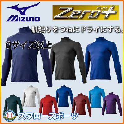 ミズノ  アンダーシャツ 夏 吸汗速乾  メンズ ゼロプラス ハイネック 長袖 冷感 大きいサイズ以上 Oサイズ以上 12JA5P11