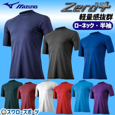 ミズノ 野球  アンダーシャツ 夏 吸汗速乾  メンズ ゼロプラス 丸首 半袖 冷感 12JA5P30