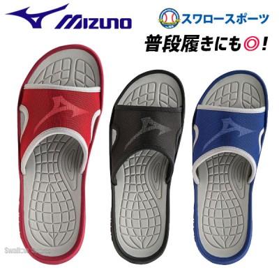 ミズノ リラックススライド サンダル スポーツサンダル 11GJ1560 Mizuno 野球部 野球用品 スワロースポーツ