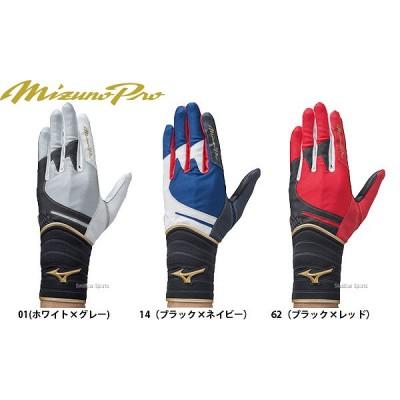 ミズノ ミズノプロ 守備用手袋 ロングタイプ (片手用)左手用 1EJED140
