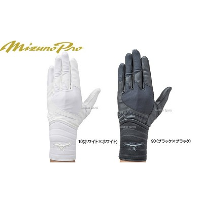 ミズノ ミズノプロ 守備用手袋 ロングタイプ (片手用)左手用 高校野球ルール対応モデル 1EJED130