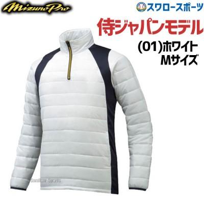 ミズノ ミズノプロ MOVEウォーマージャケット (侍ジャパンモデル) 12JE5V87