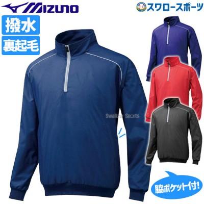 ミズノ ハーフZIPジャケット 12JE5V44 ウエア ウェア Mizuno ■mtw 野球用品 スワロースポーツ
