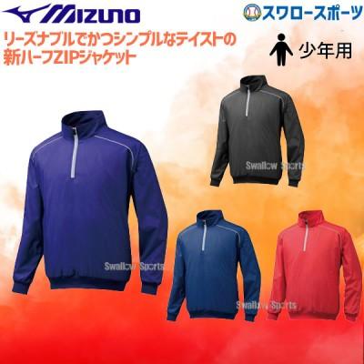 ミズノ ジュニア ハーフZIPジャケット トレーニングウェア 12JE5V45 ウエア ウェア Mizuno ■mtw 野球用品 スワロースポーツ