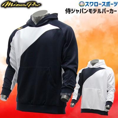 ミズノ ミズノプロ BKライトパーカー (侍ジャパンモデル) 12JE5K20