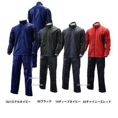 【即日出荷】 ミズノ 限定 ウインドブレーカー シャツ・パンツ 長袖 上下セット 12JE5W85-12JF5W85