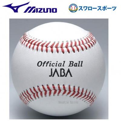 ミズノ 硬式ボール ビクトリー 社会人試合球(JABA) 1ダース12個 1BJBH10000 ボール 硬式