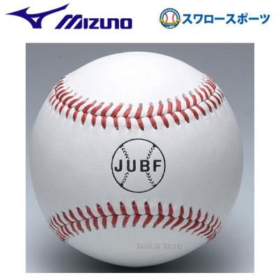 ミズノ 硬式ボール ビクトリー 大学試合球(JUBF) 1ダース12個 1BJBH11000 ボール 硬式
