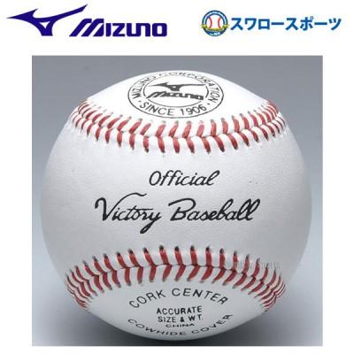 ミズノ 硬式 ボール ビクトリー 高校試合球 1ダース 12個 1BJBH10100 ボール 硬式 Mizuno 野球用品 スワロースポーツ