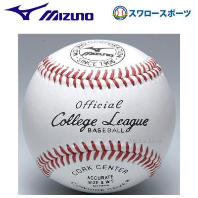 ミズノ 硬式 ボール カレッジリーグ 高校試合球 1ダース12個 1BJBH10300 ボール 硬式