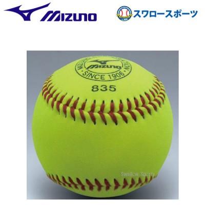 ミズノ 硬式ボール ミズノ835 練習球 2OH83500 1ダース12個 ボール 硬式