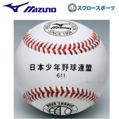 ミズノ 少年用硬式 試合球 日本少年野球連盟611 1BJBL61100 1ダース12個 ボール 硬式 Mizuno 少年・ジュニア用 野球用品 スワロースポーツ