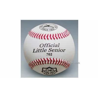 ミズノ 少年用硬式 試合球 リトルシニア702 1BJBL70210 1ダース12個 ボール 硬式