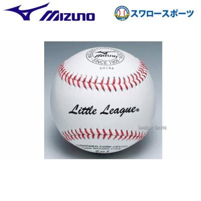 ミズノ 少年用硬式 試合球 リトルリーグ701 1BJBL70100 1ダース12個 ボール 硬式 Mizuno 少年・ジュニア用 野球用品 スワロースポーツ