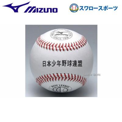 ミズノ 少年用硬式 試合球 日本少年野球連盟 1BJBL71100 1ダース12個 ボール 硬式
