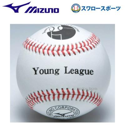ミズノ 少年用硬式 試合球 ヤングリーグ 1BJBL71200 1ダース12個 ボール 硬式