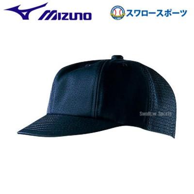 ミズノ 高校野球・ボーイズリーグ キャップ 球審用 八方型 52BA80914 審判用品 ウエア ウェア Mizuno キャップ 帽子 野球用品 スワロースポーツ