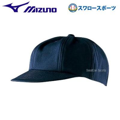 ミズノ 高校野球・ボーイズリーグ キャップ 球審用 八方型 52BA80814