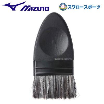 ミズノ ハケ 審判用 アクセサリー 1GJYU10009
