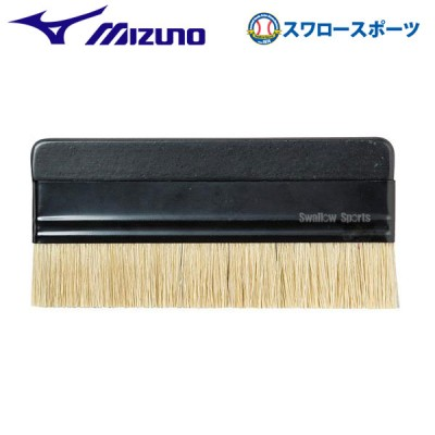 ミズノ ハケ 審判用 アクセサリー 1GJYU11009
