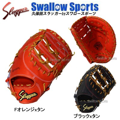 【即日出荷】 久保田スラッガー 硬式 ファースト ミット 一塁手用 FP-INB