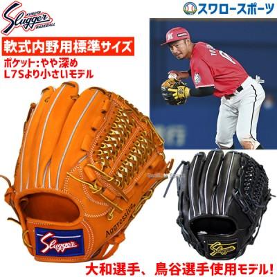 【即日出荷】 久保田スラッガー 軟式 グラブ セカンド・ショート・サード用 KSN-22PS