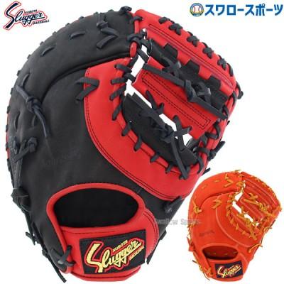 【即日出荷】 久保田スラッガー 軟式 ファーストミット 一塁手用 KSF-INB