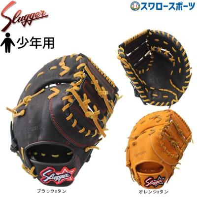 【即日出荷】 久保田スラッガー 少年 軟式 ファーストミット 一塁手用 JFSP