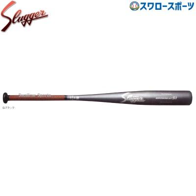 久保田スラッガー 硬式 金属 バット 高校野球対応 BAT-49