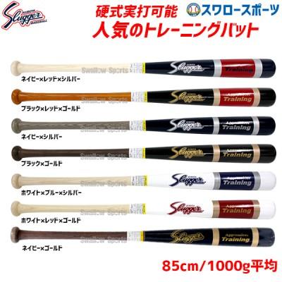 【即日出荷】 久保田スラッガー 木製 トレーニング バット 硬式実打可能 BAT-25