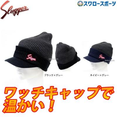 久保田スラッガー 帽子 ワッチキャップ(ニットキャップ) SW-4