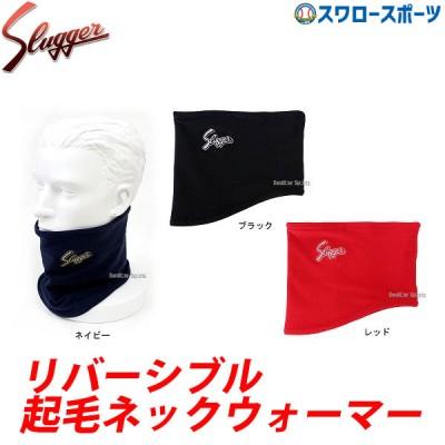 【即日出荷】 久保田スラッガー リバーシブル 起毛 ネックウォーマー SW-12