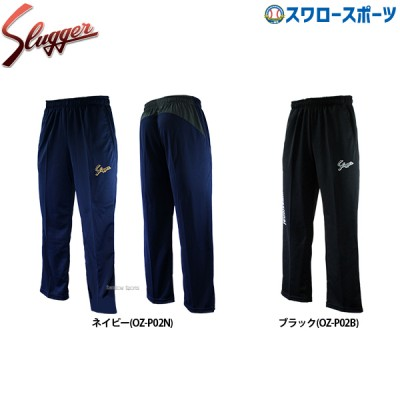 【S】 久保田スラッガー ライトストレッチ ジャージ パンツ OZ-P02