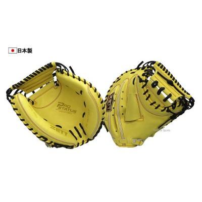 【即日出荷】 ゼット ZETT スワロー限定 硬式 キャッチャー ミット プロステイタス BPC-PRO112SW 硬式用 野球用品 スワロースポーツ