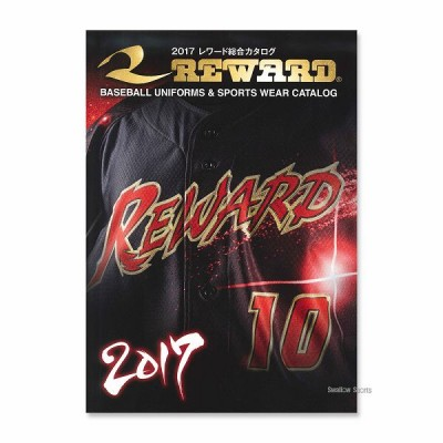 【即日出荷】 レワード 野球カタログ2017年 careward17 設備・備品 【Sale】 野球用品 スワロースポーツ