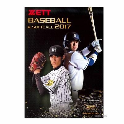 ゼット ZETT 野球カタログ2017年 cazett17 野球用品 スワロースポーツ