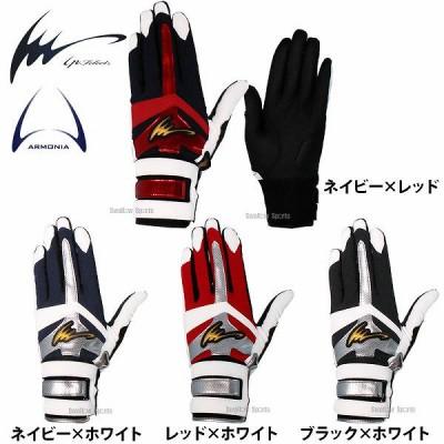 【即日出荷】 アイピーセレクト バッティング グローブ 手袋 (アルモニーアベルト装備) Ip260
