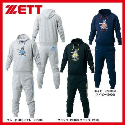 【即日出荷】 ゼット ZETT 限定 ウェア ベースボールジャンキー スウェット パーカー パンツ (裏スムース) 上下セット BOS4017BJ2-BOS4027BJ2