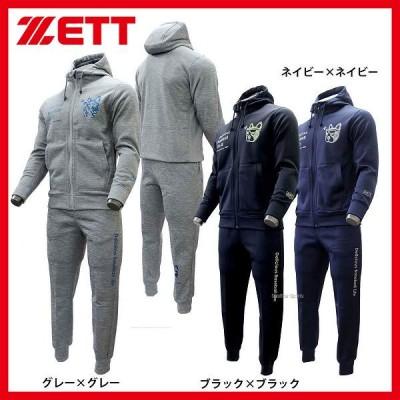 【即日出荷】 ゼット ZETT 限定 ウェア ベースボールジャンキー スウェット パーカー パンツ (裏起毛) 上下セット BOS3017BJ1-BOS3027BJ1
