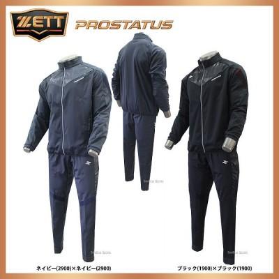 【即日出荷】 ゼット ZETT 限定 ウェア プロステイタス ボンディング トレーニング ジャケット パンツ 上下セット BOW171B-BOW171BP