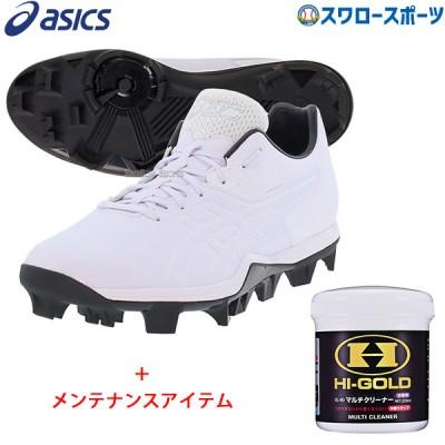 【即日出荷】 アシックス ベースボール ASICS ポイント スタッド 白 野球 スパイク ジャパンスピード マルチクリーナー お手入れセット 1121A015-OL60SET