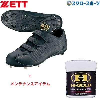 【即日出荷】 ゼット ZETT 限定 金具 野球スパイク ウイニングロードMB マジックテープ 3本ベルト マルチクリーナー お手入れセット BSR2296MB-OL60SET