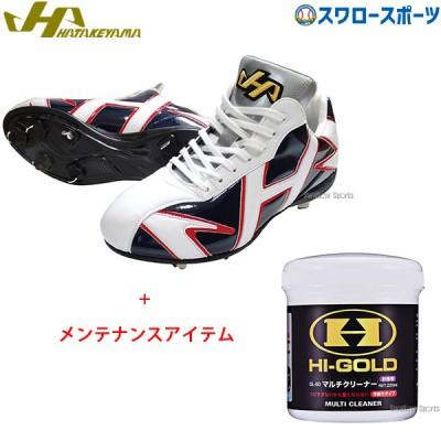 ハタケヤマ HATAKEYAMA 限定 カラー 野球スパイク 樹脂底 金具 マルチクリーナー お手入れセット KT-SP20NR-OL60SET