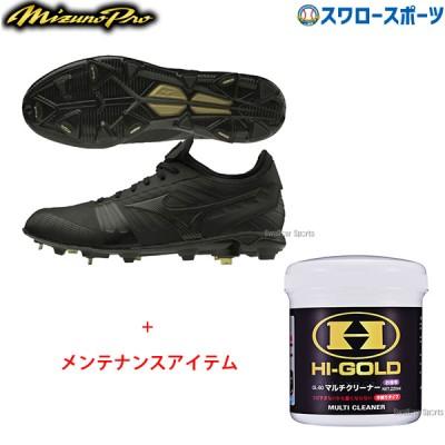 【即日出荷】 ミズノ MIZUNO 野球スパイク 樹脂底 金具 ミズノプロ PS2 マルチクリーナー お手入れセット 11GM200000-OL60SET