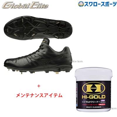 【即日出荷】  ミズノ MIZUNO 野球スパイク 樹脂底 金具 グローバルエリート PS2 マルチクリーナー お手入れセット 11GM201000-OL60SET