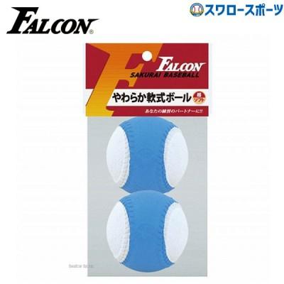 ファルコン やわらか軟式ボール2個入 LB-200N