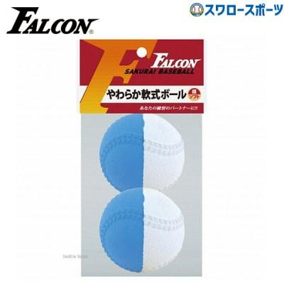 ファルコン やわらか 軟式ボール 2個入 LB-200H