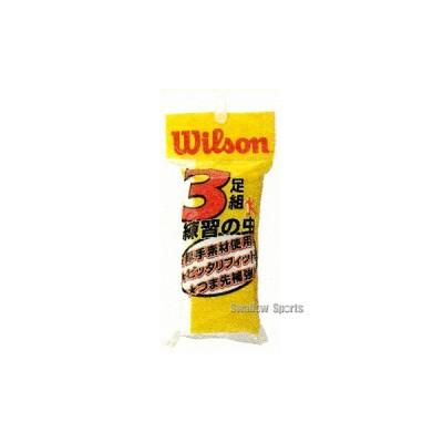 ウィルソン ジュニア用アンダーソックス 先丸(3足組) WTAKJ120